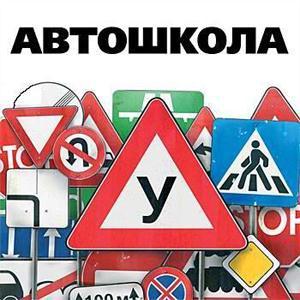Автошколы Долгоруково
