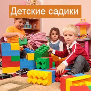 Детские сады Долгоруково