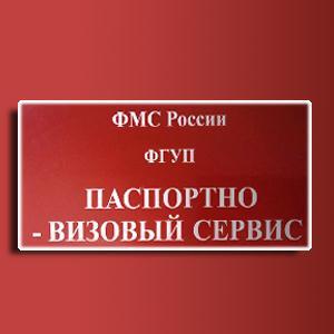 Паспортно-визовые службы Долгоруково