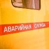 Аварийные службы в Долгоруково