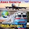 Авиа- и ж/д билеты в Долгоруково