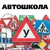 Автошколы в Долгоруково