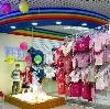 Детские магазины в Долгоруково