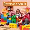 Детские сады в Долгоруково
