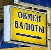 Обмен валют в Долгоруково
