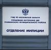 Отделения полиции в Долгоруково