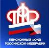 Пенсионные фонды в Долгоруково