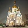 Религиозные учреждения в Долгоруково