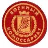 Военкоматы, комиссариаты в Долгоруково