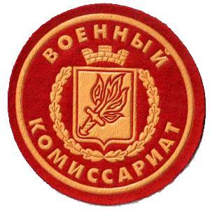 Военкоматы, комиссариаты Долгоруково